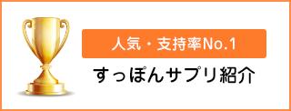 人気・支持率No.1 すっぽんサプリ紹介